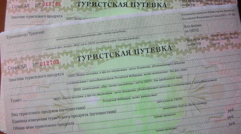 """Бланк строгой отчётности """"Туристская путёвка"""""""