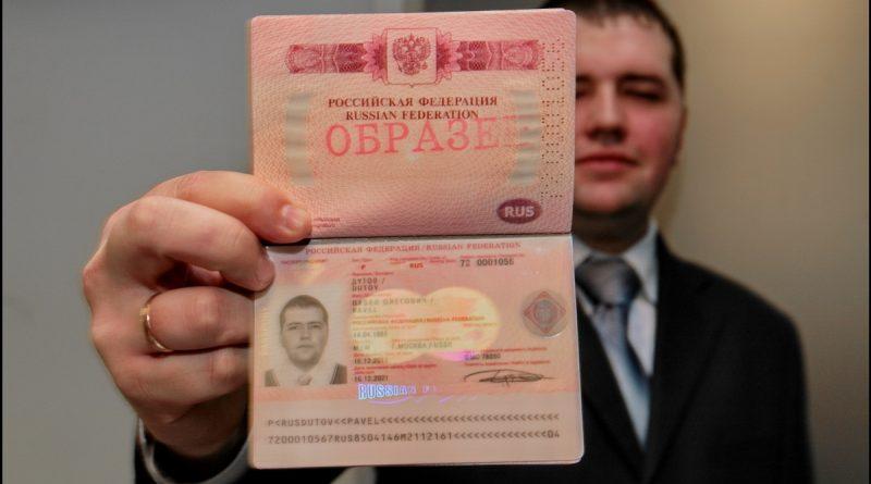 Где выдают загранпаспорта?