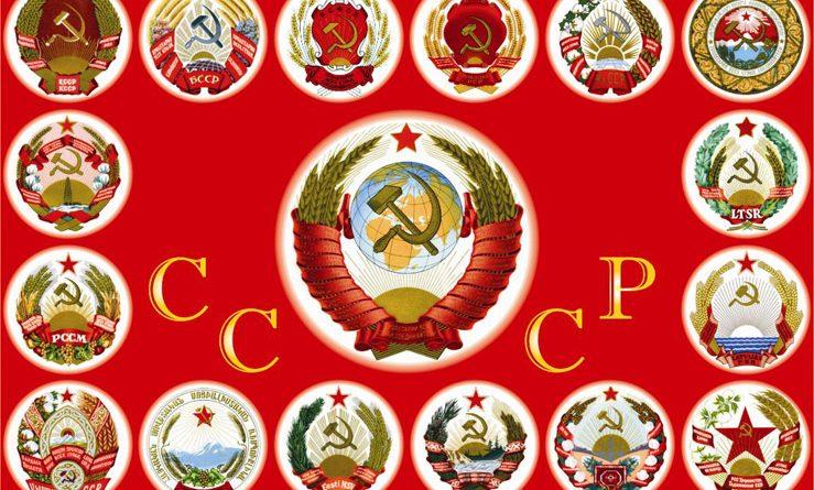 Сколько стран входило в СССР?
