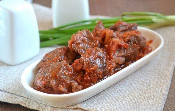 Тушёная говядина с томатной подливкой