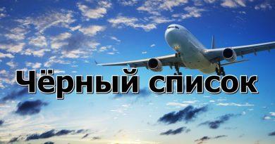 За что россияне чаще всего попадают на отдыхе в черный список