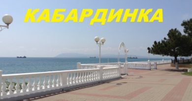 Кабардинка: Идеи увлекательного отдыха