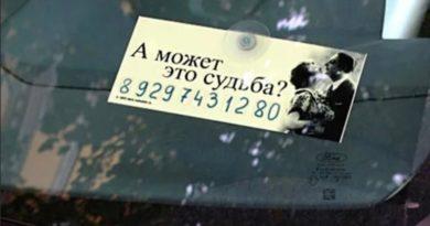 Чем опасна записка с номером телефона под лобовым стеклом в автомобиле