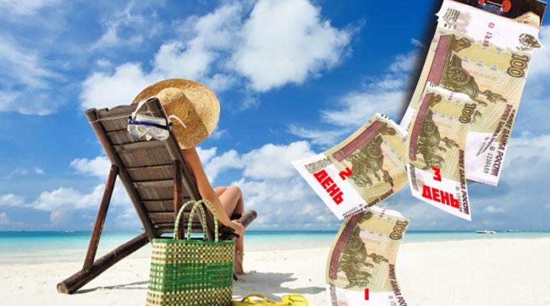 Кто из туристов сможет получить компенсацию за отдых на курортах РФ