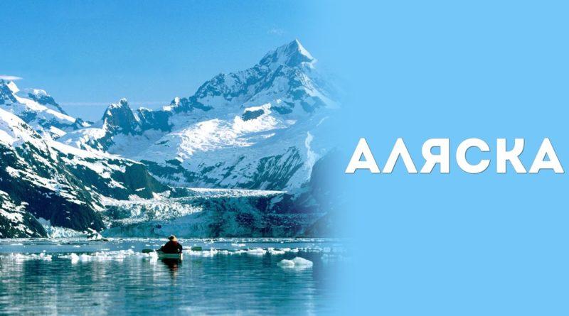 Почему Аляску решили продать