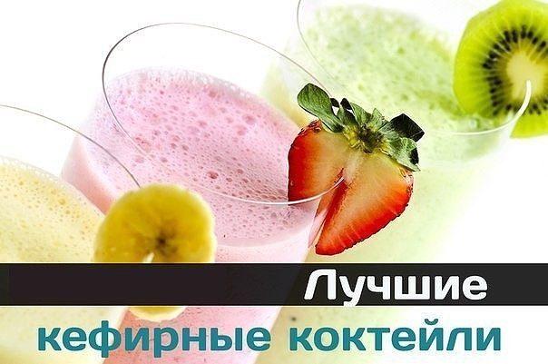 Подборка лучших кефирных коктейлей для улучшения обмена веществ и укрепления иммунитета.