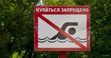 Как понять, что в водоеме нельзя купаться