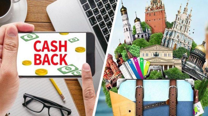 В России продлят кэшбэк на турпоездки по внутренним направлениям