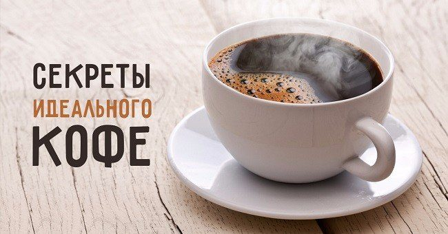Как приготовить идеальный кофе: 7 секретов от бариста.