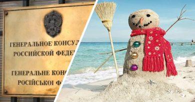 Консульство Российской Федерации в Анталии закрывается на каникулы