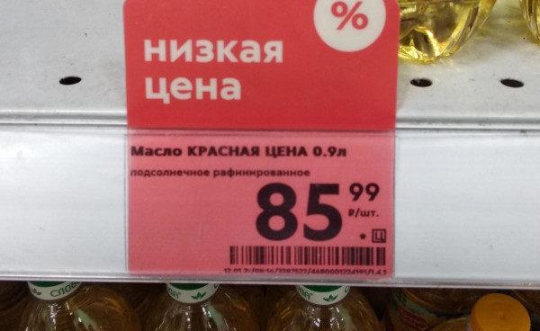 Секретная информация на ценниках, которая может пригодиться покупателям Пятёрочки