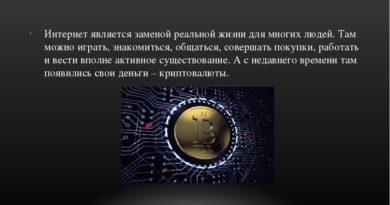 История криптовалюты в России: от суррогата до главного слова