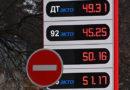 Автоэксперт назвал неожиданные способы сэкономить на бензине