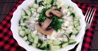 Салат с шампиньонами свежими огурцами.