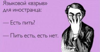 12 тонкостей русского языка, которые иностранцем не понять