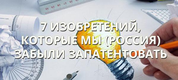 7 великих изобретений, которые в России забыли запатентовать