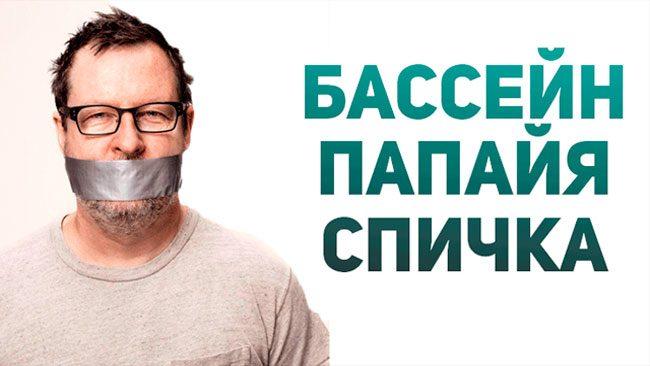 Безобидные русские слова, которые за границей будут приняты за ругательства