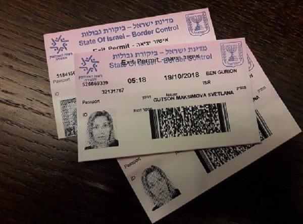 Предъявите бумажную визу-вкладыш B2 в отелях Израиля, если не хотите платить НДС