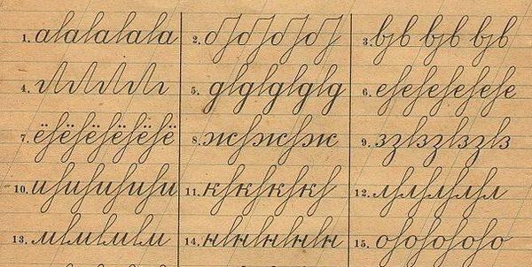 Как каллиграфию просто исключили из учебного процесса