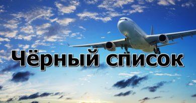За какие проступки можно попасть в чёрный список авиакомпании